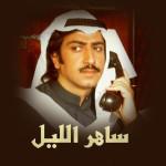 [Best Ramadan Show] Saher El Lail