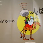 Al Gaylah, New Afternoon Show on Kuwait FM